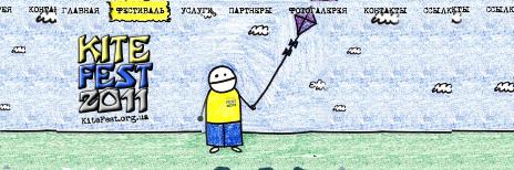 Фестиваль кайтинга и воздушных змеев «KiteFestZone»