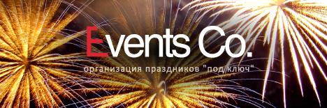 Ивент агенство «Events Co»