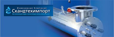 Инженерная компания «Скандтехимпорт»