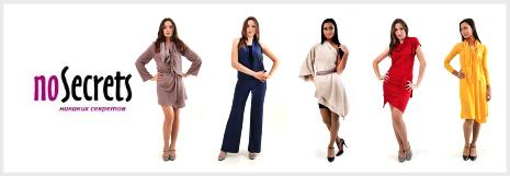 Интернет магазин платьев-трансформеров «noSecrets»