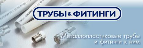 Интернет-магазин систем отопительного оборудования «Сантехпласт»