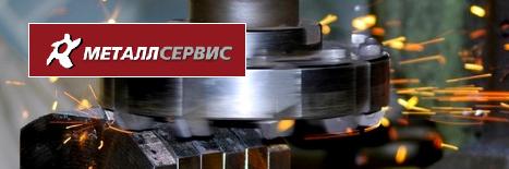 Сайт компании металообработки «МЕТАЛЛСЕРВИС»