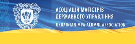 Всеукраинская Ассоциация магистров государственного управления «ВАМГУ»