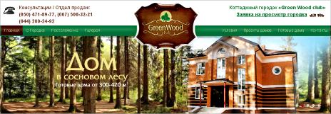 Разработка сайта для коттеджного городка «Green Wood Club»
