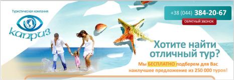 Разработка сайта-визитки для туристического агентства «КАПРИЗ»
