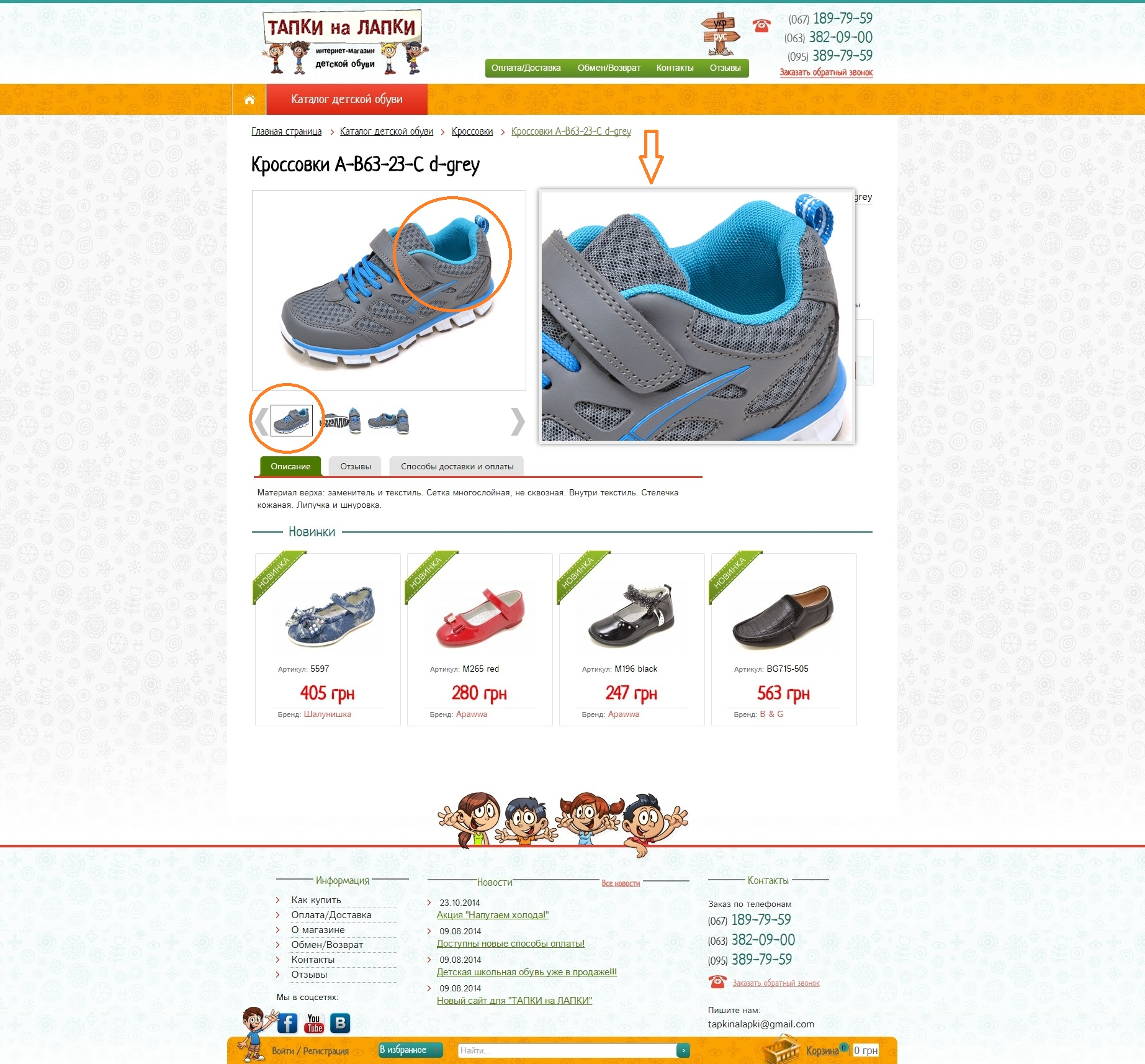 Интернет-магазин обуви для малышей «ТАПКИ НА ЛАПКИ» 7cae95ccd25